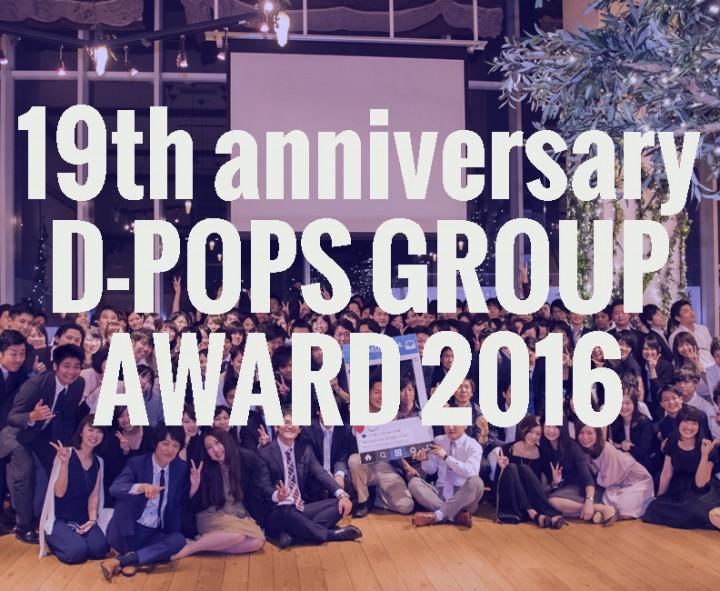 D-POPS GROUP AWARD 2016
