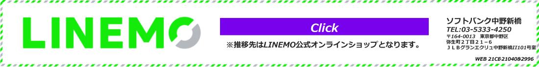 ソフトバンク中野新橋 LINEMO