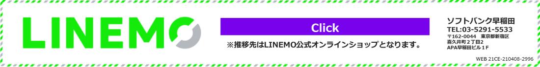 ソフトバンク早稲田 LINEMO