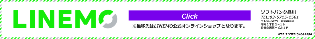 ソフトバンク品川 LINEMO