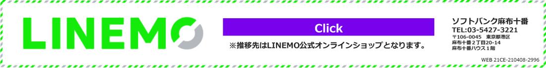 ソフトバンク麻布十番 LINEMO(ラインモ)