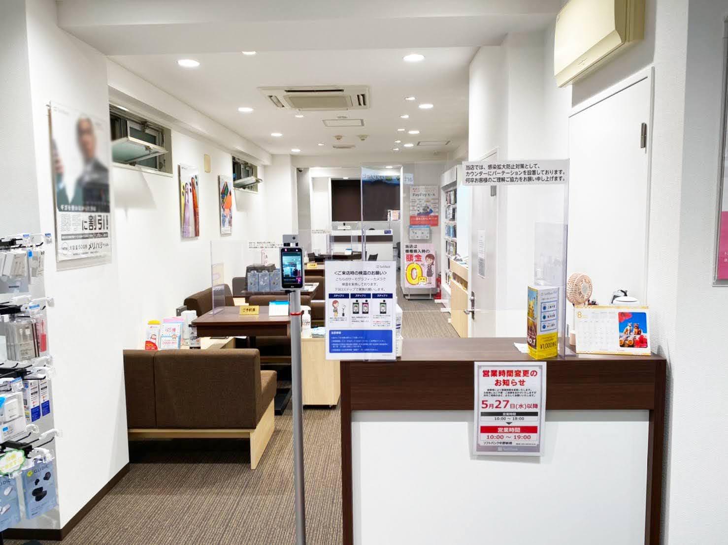 ソフトバンク中野新橋01