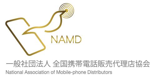一般社団法人 全国携帯電話販売代理店協会(全携協)