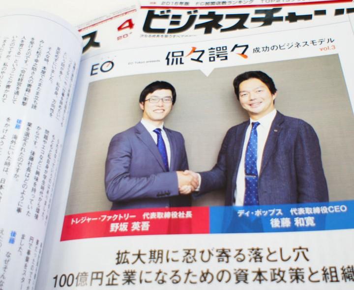 『ビジネスチャンス』に代表後藤が掲載されました