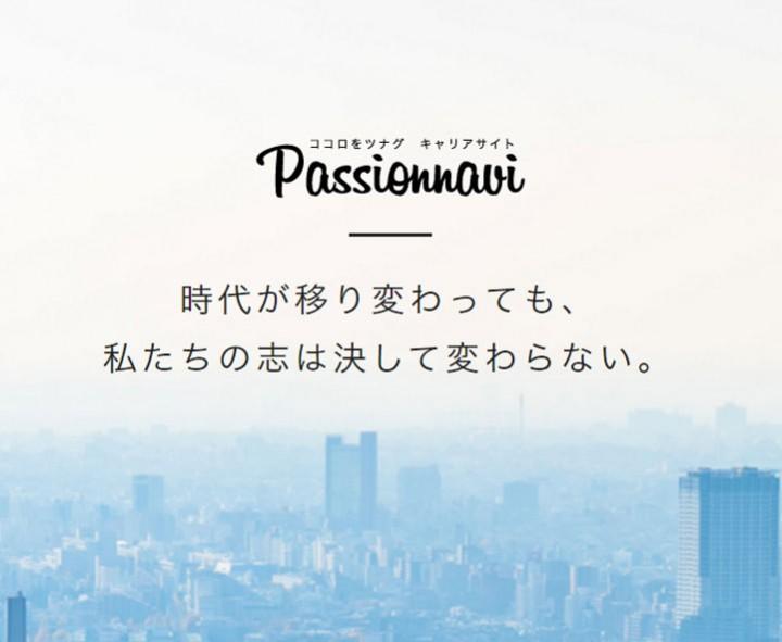 【就活サイト】パッションナビに掲載中!