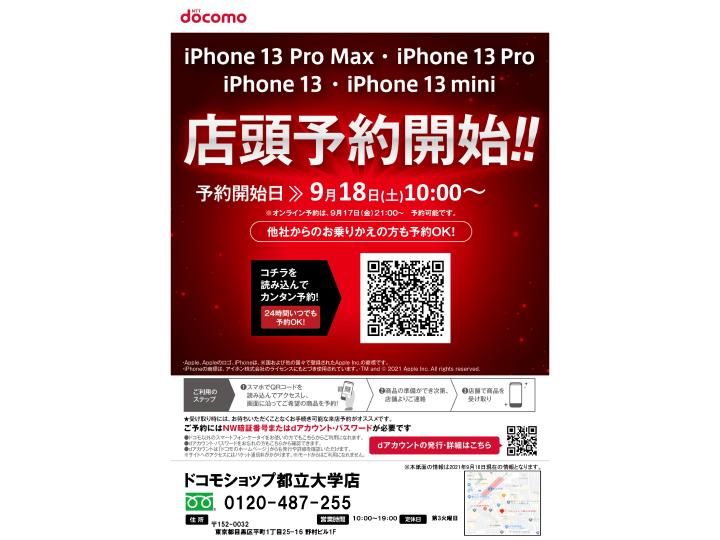 docomo_iPhone 予約