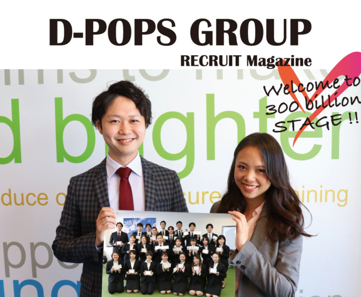 D-POPS GROUP RECRUIT Magazine 2021