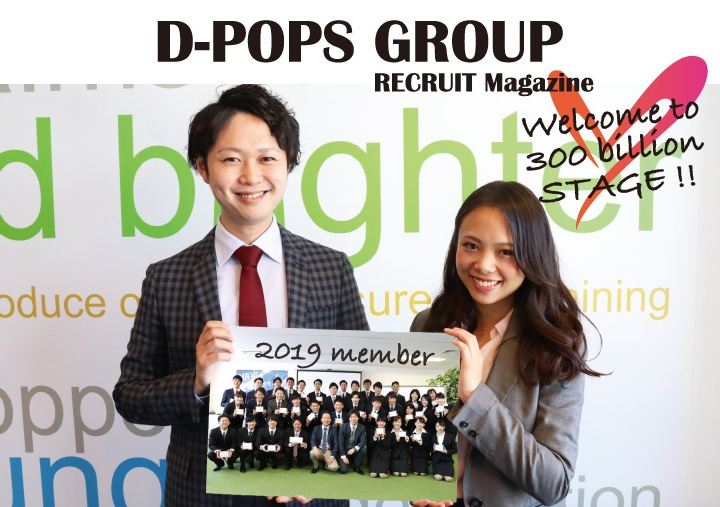 D-POPS GROUP RECRUIT Magazine 2020