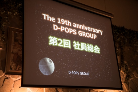 D-POPS-GROUP-AWARD-2016-01