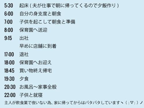 flex-スケジュール-akari-02