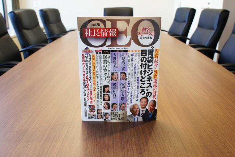 『CEO社長情報』に代表後藤が掲載されました