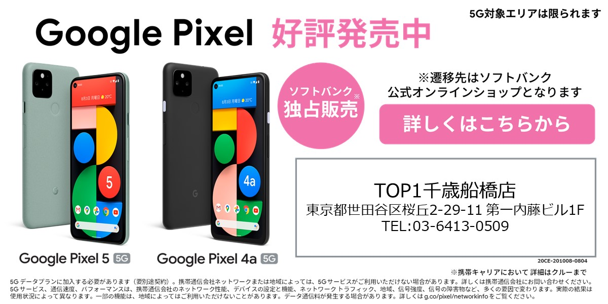 TOP1千歳船橋店 ソフトバンクオンラインショップ