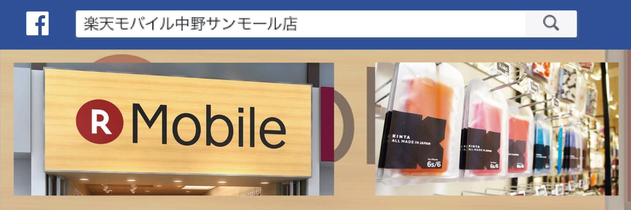 楽天モバイル中野02