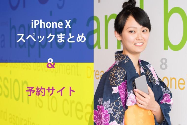 iPhone X スペックまとめ & 予約サイト!