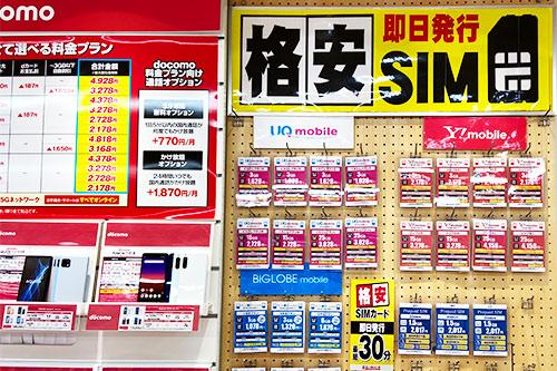 渋谷 携帯 格安SIM