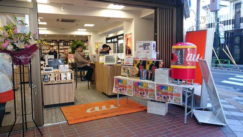 aauショップ駒沢大学 002