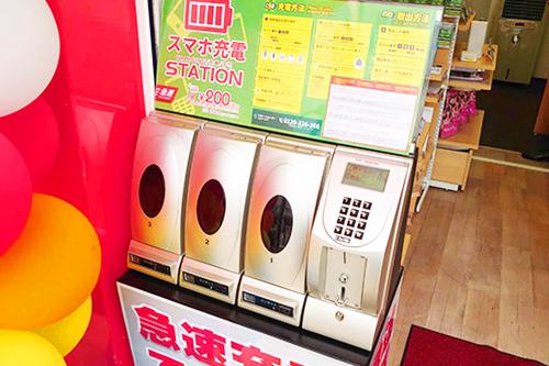 大宮東 スマホ/携帯ショップ 充電コーナー