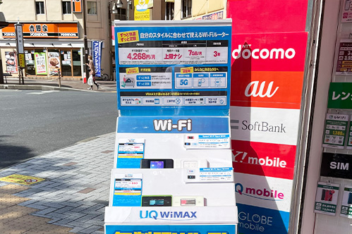 小岩 Wi-Fi
