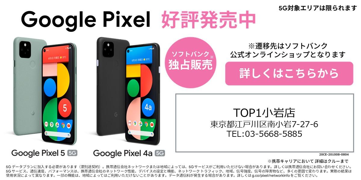 TOP1小岩店 ソフトバンクオンラインショップ