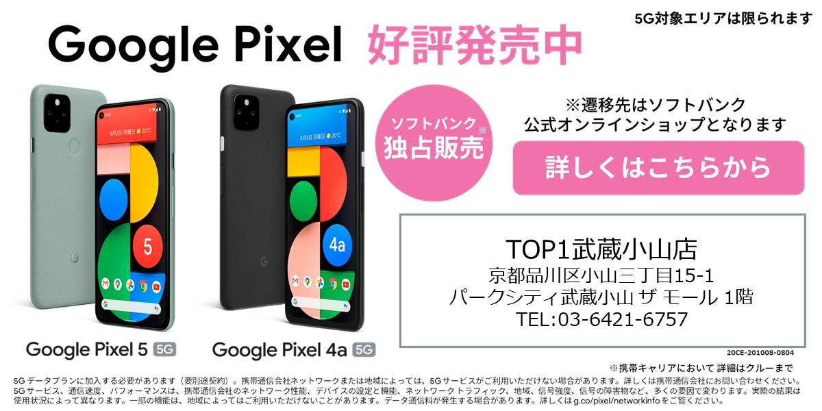 TOP1武蔵小山店 ソフトバンクオンラインショップ