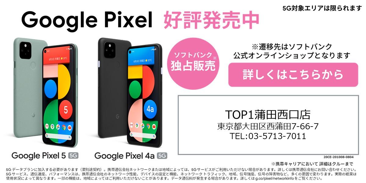 TOP1蒲田西口店 ソフトバンクオンラインショップ