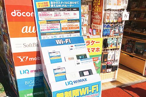小岩 スマホ Wi-Fi