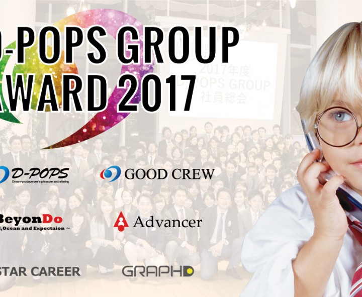 D-POPS GROUP AWARD 2017