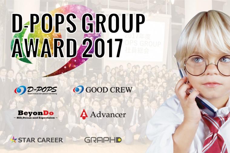 D-POPS GROUP AWARD 2017