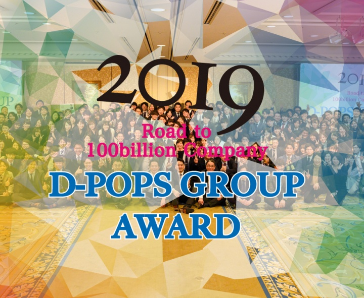 D-POPS GROUP AWARD 2019