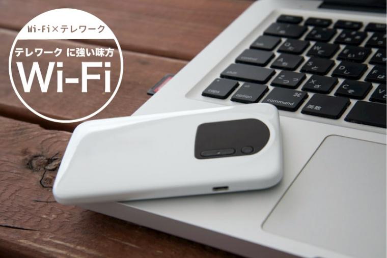 【携帯ショップ店員が教える】テレワーク Wi-Fi レンタルと購入の違い、選び方