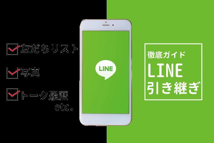 【携帯ショップスタッフが教える】LINE 機種変更 / 引き継ぎ 完全ガイド