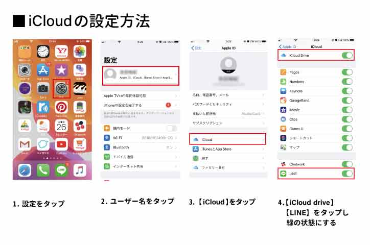 LINE 機種変更 iCloud-10