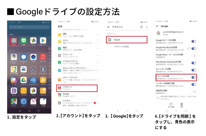 LINE 機種変更 Googleドライブ-12