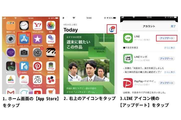 LINE 機種変更  iPhone-09