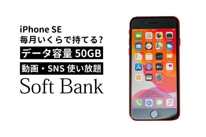iPhone SE ソフトバンク 料金と本体価格