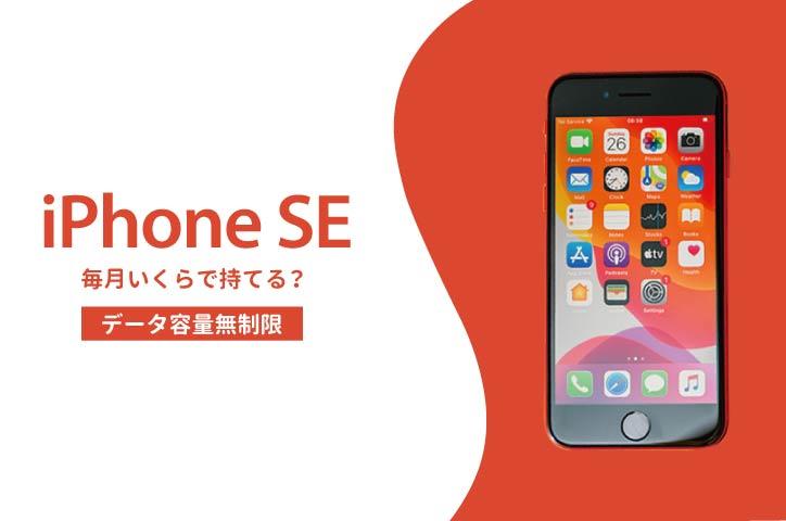 保護中: わかりやすい!au iPhone SEの料金
