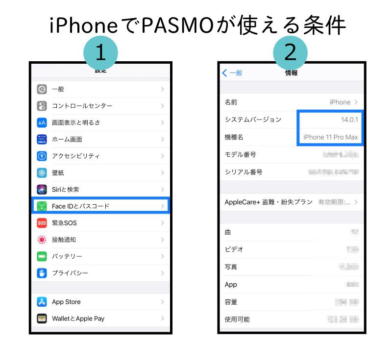 PASMO(パスモ)がiPhoneで使える条件