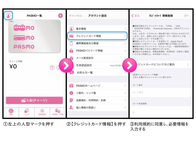 パスモアプリからクレカを登録する方法