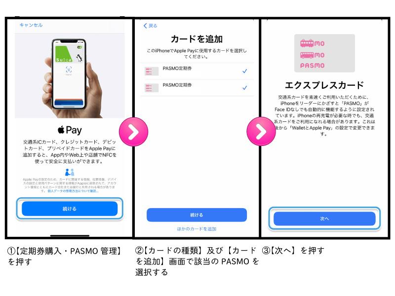 モバイルPASMO(パスモ) ウォレットアプリ パスモ情報を戻すやり方①