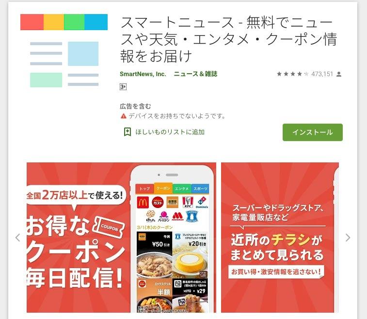 ニュース アプリ