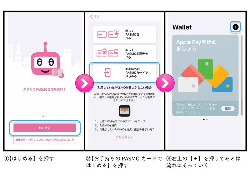 モバイルPASMO(パスモ) アプリからの移行方法