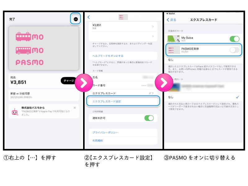 モバイルPASMO(パスモ) エクスプレスカード設定