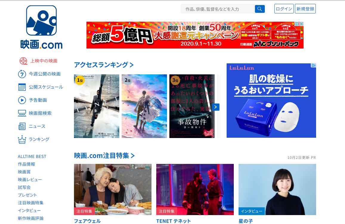 映画 情報 映画.com