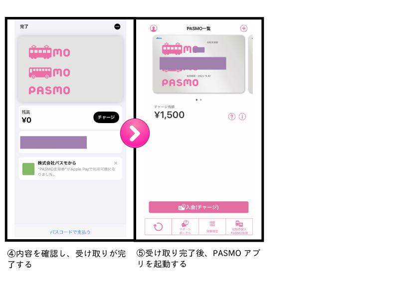 モバイルPASMO(パスモ) ウォレットアプリ パスモ情報を戻すやり方②