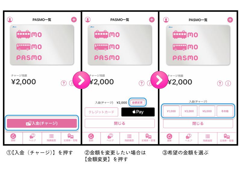 パスモアプリからのチャージ方法①