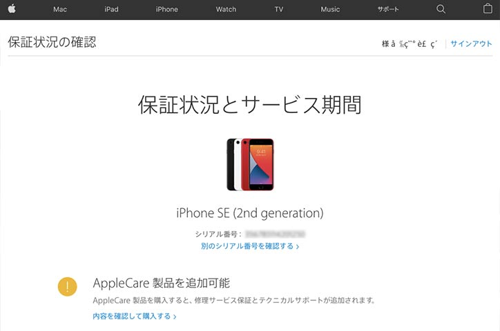 iPhone Apple Care+