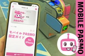 iPhone pasmo