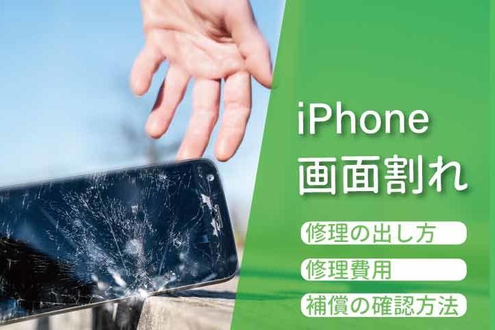 【iPhone 画面割れ】修理に出せる3つの場所