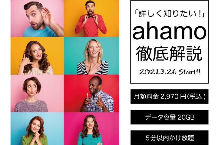 【携帯ショップ店員が解説】ドコモ ahamo(アハモ)の詳細/メリットとデメリット/機種変更の流れ