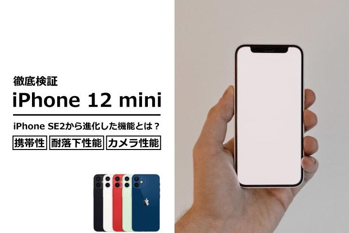 iPhone 12 miniは、iPhone SE2からどう進化したのか?